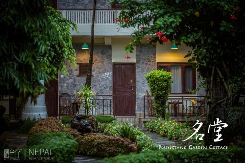 . Mingtang Garden Cottage 名堂花园度假屋