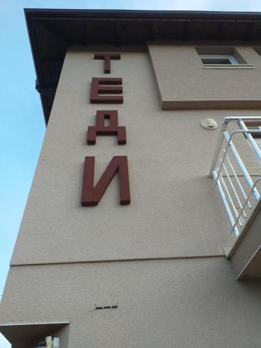 Guest House Tedi - Photo 5 of 67