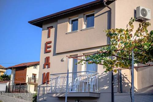 Guest House Tedi - Photo 2 of 67