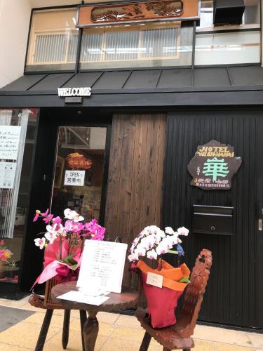 Hotel Wish HANA - Otsu