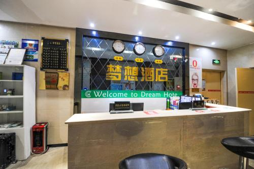 Guiyang Dream Hotel - Beizhan Branch