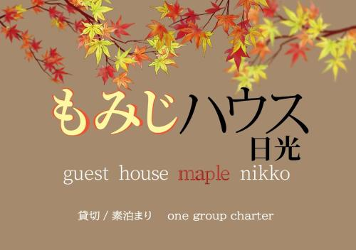 Guest house maple Nikko