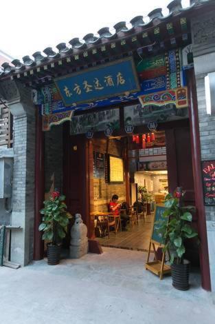Hotel Dongfang Shengda Cultural Hotel (Nanluoguxiang, Houhai)