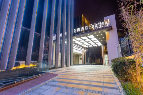 . Fairfield by Marriott Xining North