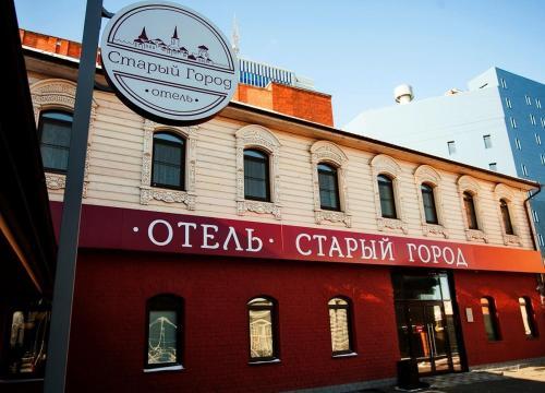 . Бутик-Отель Старый Город