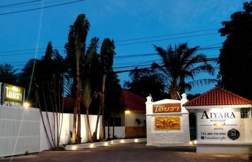 Aiyara Boutique Hotel Aiyara Boutique Hotel
