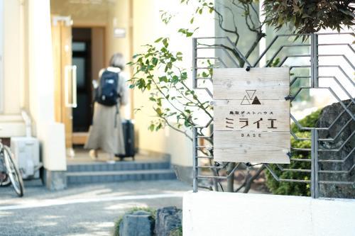 Tottori Guest House Miraie BASE