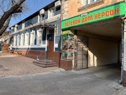 . Guest House Kherson