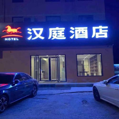 Hanting Express Yantai Xingfunan Road, Yantai