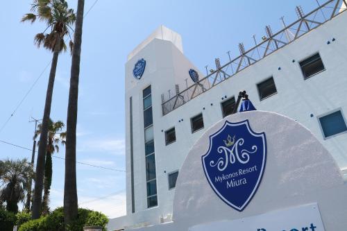 . Mykonos Resort Miura