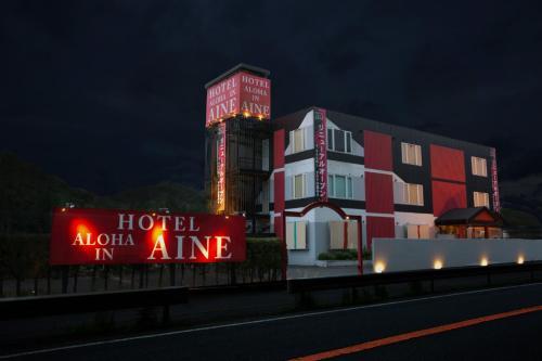 Aloha Inn Aine (Adult Only)