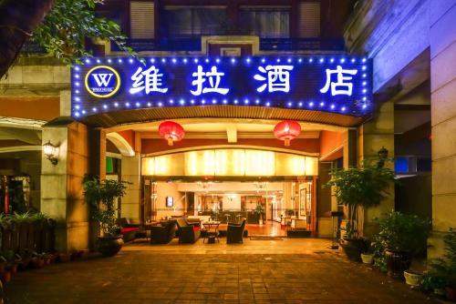 Chongqing Weila Jiangjing Hotel