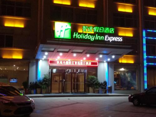 . Holiday Inn Express Weihai Economic Zone, an IHG Hotel