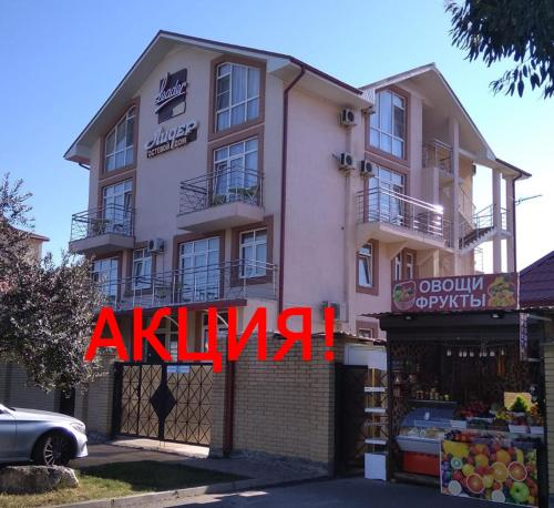 Guest House Lider