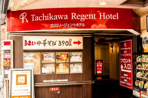 立川丽晶酒店