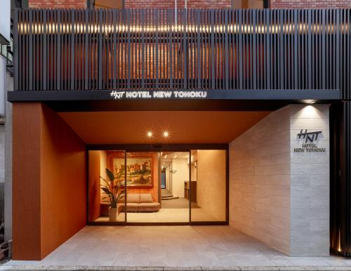 新东北酒店