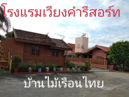 Wiang Kham Resort, Phanat Nikhom