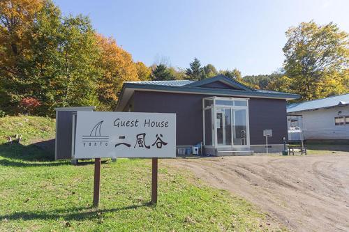 Guesthouse Nibutani Yanto image