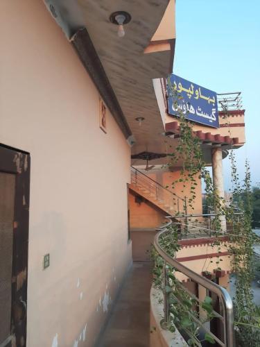 Bahawalpur guest house, Bahawalpur