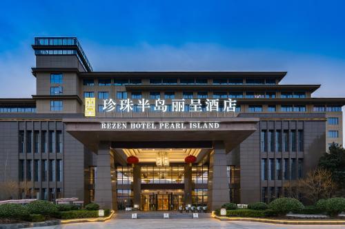 . Rezen Hotel Pearl Island Qiandao Lake