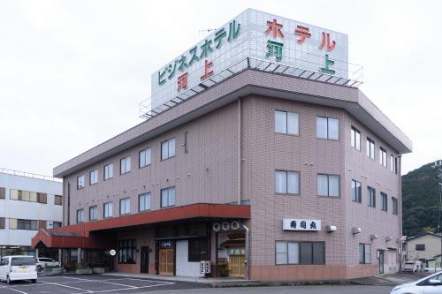 Business Hotel Kawakami