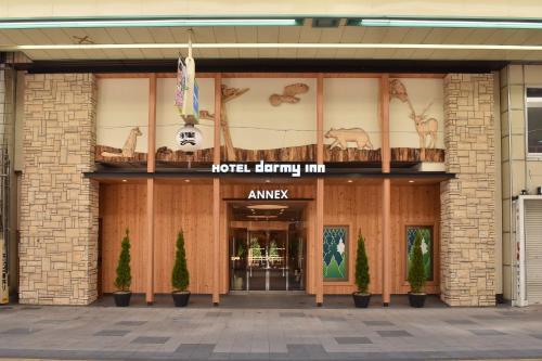 多美迎札幌 ANNEX 飯店