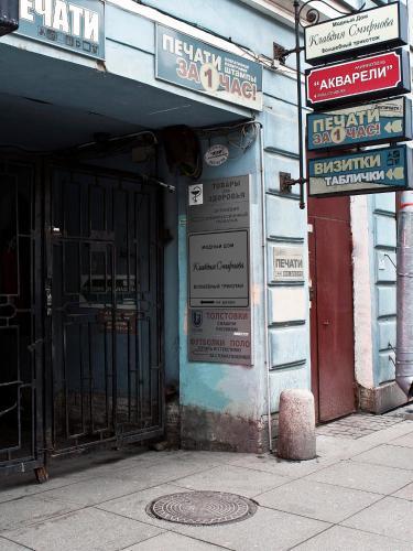 акварели 1 мини-отель санкт-петербург отзывы