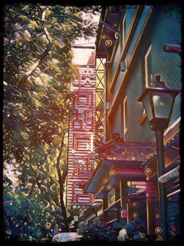 . Happy Dragon Alley Hotel Beijing Tian AnMen Forbidden City