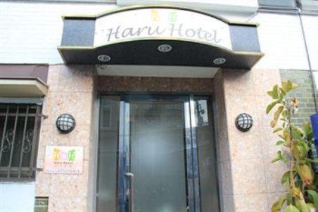 Haru Hotel (ハルホテル)