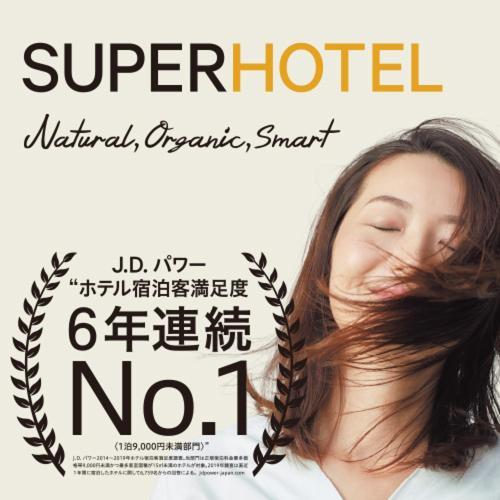 米多江坂超級酒店 Super Hotel Midosujisen Esaka