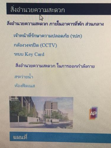 Nakornpathom Resort Condo Nakornpathom Resort Condo