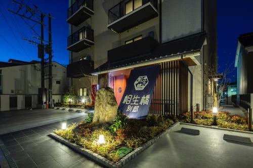 . Hotel Imari Aioibashi Bettei