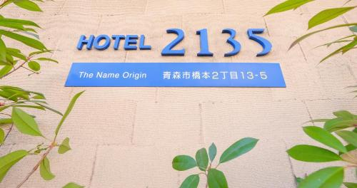 2135酒店