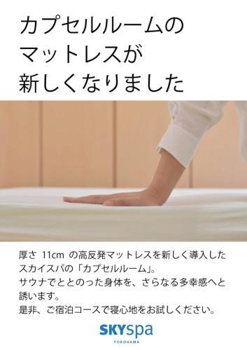 横滨天空温泉酒店