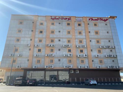. Hayat Al Salam Hotel Apartment