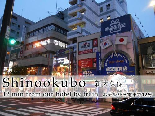Hotel Abest Meguro / Vacation STAY 71516