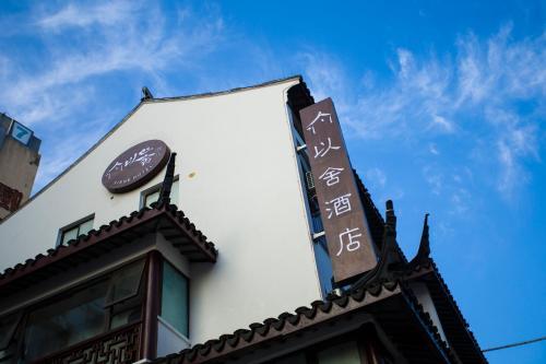 . Yishe Hotel Shilu Road Metro Station Branch
