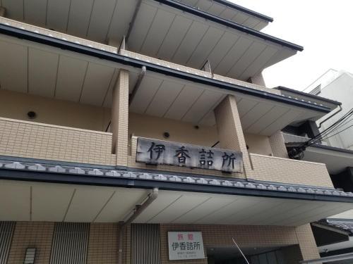 Ika Tsumesyo