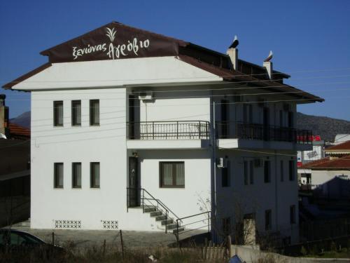 . Guesthouse Agrovio