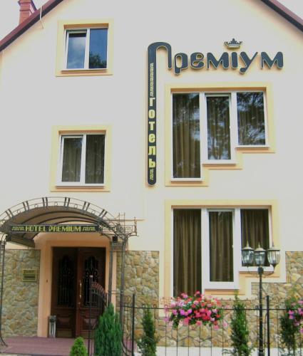 Готель Преміум - Hotel - Lviv
