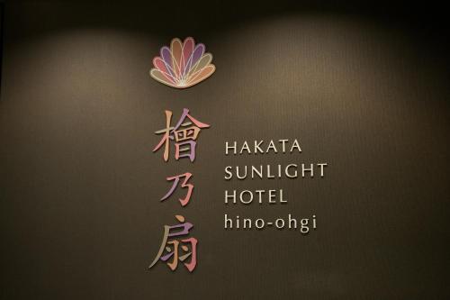 Hakata Sunlight Hotel Hinoohgi 3