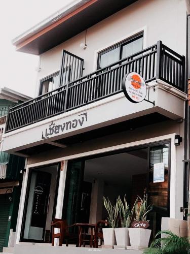 Chiang Thong Chiang Thong