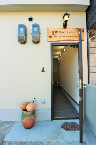 kokyouno Ie / Vacation STAY 76332