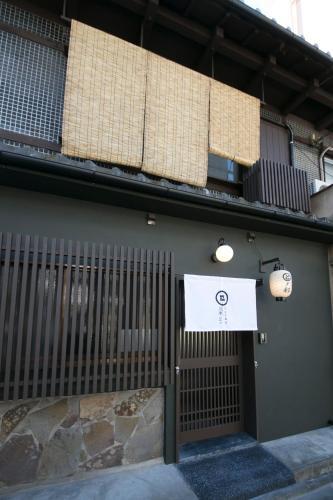染 SEN 五条一貫町 Gojo-Ikkannmachi