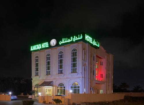 . Al Multaqa Hotel
