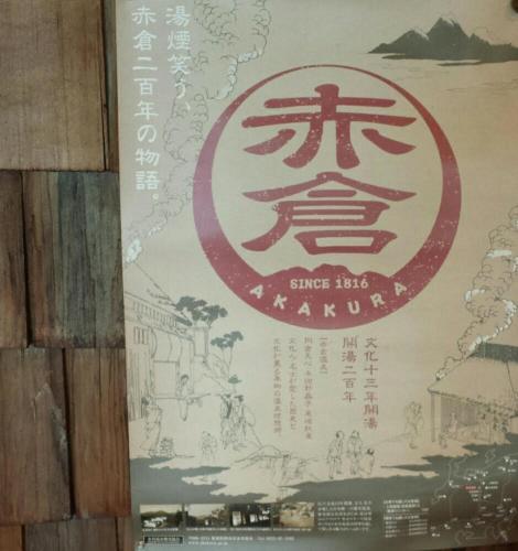 考拉庫索赤倉溫泉酒店
