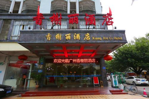 Hotel Guangzhou Xiangxieli Hotel