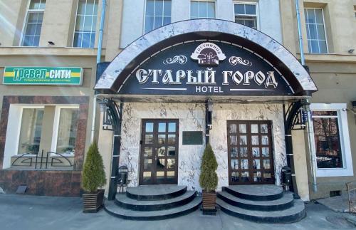 . Hotel Stariy Gorod