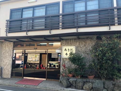 たき川旅館