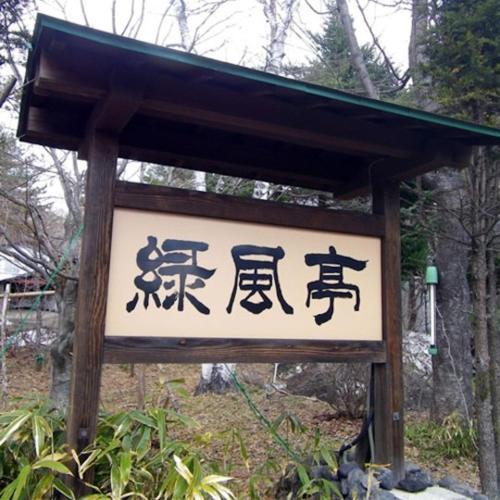 . ELE Onsen Hotel Ryokufutei